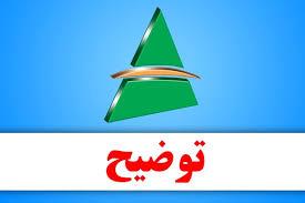 توضحیات یک امام جمعه در باره ماجرای شلاق خوردن یک جوان در چرام