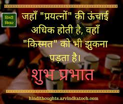 hindi good morning thought श भ प रभ त