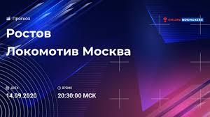 Ростов - Локомотив Москва: прогноз и ставки на матч 14 сентября 2020