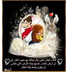 عبارات حب للزوج مع الصور اجمل كلمات الحب للزوج كلام نسوان
