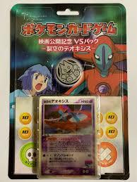 Pokemon Movie Commemoration VS Pack Sky Splitting Deoxys SEALED Deck  Japanese for sale online