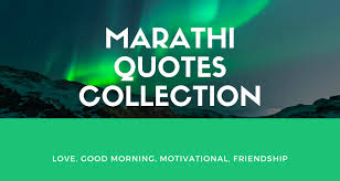good morning quotes in marathi archives the news judge
