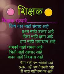 teachers day quotes in marathi whatsapp status toptrendnow
