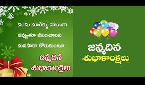telugu birthday greetings telugu birthday wishes for android apk