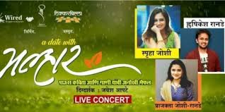 India - मल्हार - Malhar with Spruha Joshi, Prajakta Joshi - Ranade &  Hrishikesh Ranade Online Streaming Event Tickets, Indian Events Desi Events