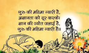 happy guru purnima wishes images sms quotes whatsapp
