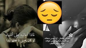 صورحزينه مع عبارات حزينه لحظات الحزن معبره في صور قبلات الحياة