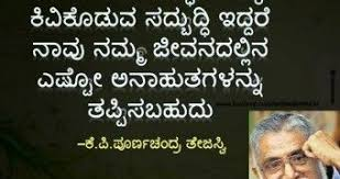 quote of your life best quotes kannada