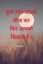 quotes on attitude in punjabi hortson