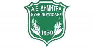 Δήμητρα Ευξεινούπολης Archives - Λαός Του Αλμυρού