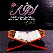 حالات واتس اب رمضانية 2020 حالات واتساب رمضان كريم 1441