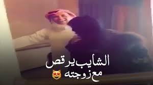 شايب سعودي خرجت زوجته من المستشفى ويرقص معها الطف مقطع بتشوفه