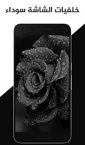 Android Icin خلفيات الشاشة روعة سوداء و غامضة Apk Yi Indir