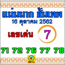 หวยแม่นมาก ขั้นเทพ 16/10/62   Math activities preschool, King logo, Winning  lottery numbers