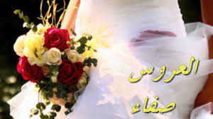 صور اسم صفاء رمزيات وخلفيات Safaa ميكساتك