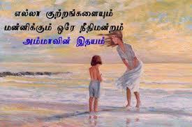 moms love tamil quote com