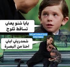 اهل البصره صور تحشيش عراقي وبس Facebook