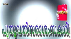 malayalam new year wishes new year pictures