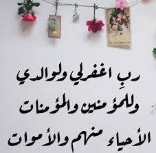 خلفيات ادعية اسلامية مصورة وأجمل الأدعية المكتوبة التي تريح القلب