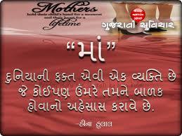 gujarati suvichar mother quotes zindagi quotes happy quotes
