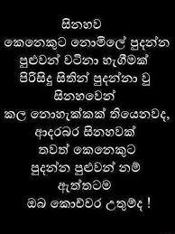 best sinhala love quotes
