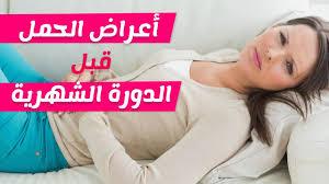اول اعراض الحمل ماهى اول اعراض وعلامات الحمل رمزيات