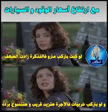 بالكوميكس سخرية فيس بوك من زيادة أسعار البنزين مصر العربية