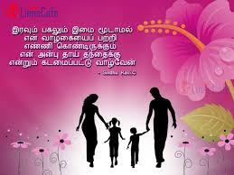 mother quotes in tamil page of tamil linescafe com