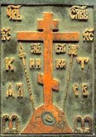 """Изисквания към изображението на православния кръст. Разликата между  православния кръст и католическия. Катакомбният кръст или """"знакът на  победата"""""""