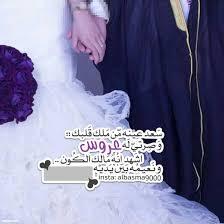 خلفيات عروس بالاسماء