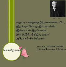 tamil quote best tamil quotes
