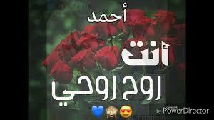 صور على اسم احمد خلفيات روعه لاسم احمد حنان خجولة