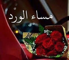 Pin By Chamsdine Chams On صباح مساء الخير With Images