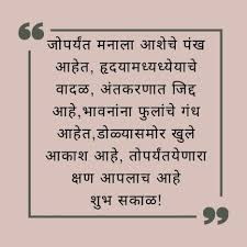 famous marathi quotes new years wishes collection of