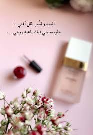 Arabic Quote Love Romantic Words Funny Arabic Quotes Love