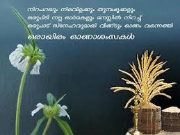 happy onam quotes messages in malayalam font onam for
