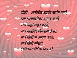 love marathi image anbe va mp