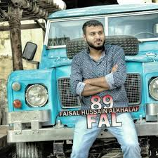 مصمم فوتوشوب Faisal Hussain Alkhalf Home Facebook