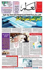جريدة العلم عدد يوم الأربعاء 8 أبريل 2020