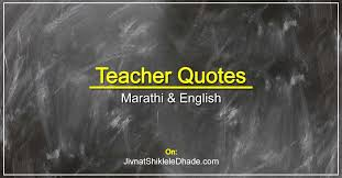 teacher quotes marathi more than beautiful teacher quotes in