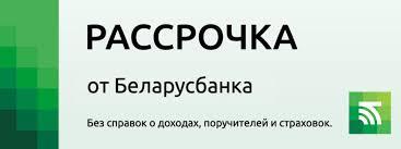"""Картинки по запросу """"рассрочка беларусбанка"""""""
