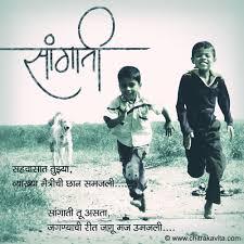 marathi friendship quotes quotesgram friendship quotes