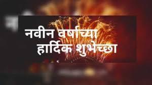 happy new year messages wishes marathi new year marathi