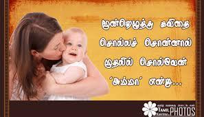amma kavithai in tamil pictures tamil kavithai photos