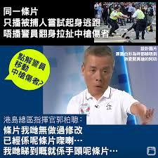 """「蘋果踢爆警謊記招用蘋果片改做東方日報播出街」的圖片搜尋結果"""""""
