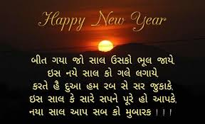 happy new year wishes in gujarati for whatsapp images quotes