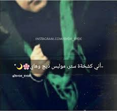 40 Images About رمزيات بنات محرم On We Heart It See More About