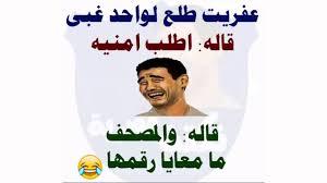 نكت مصرية 2020 نكت مصرية مضحكة الحبيب للحبيب