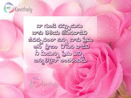 latest love quotes in telugu for him allquotesideas