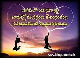 famous saying true friendship telugu quotes and pictures